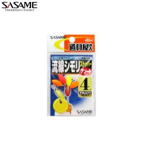 STOP FLOAT SASAME OVAL FLOAT STOPPER